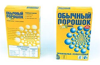 Лучшие российские промышленные товары для населения.