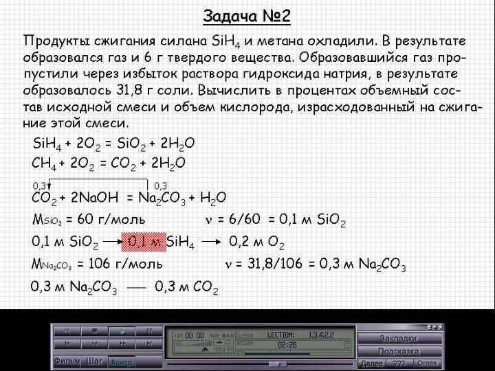 Решебник задач по аналитической химии скачать