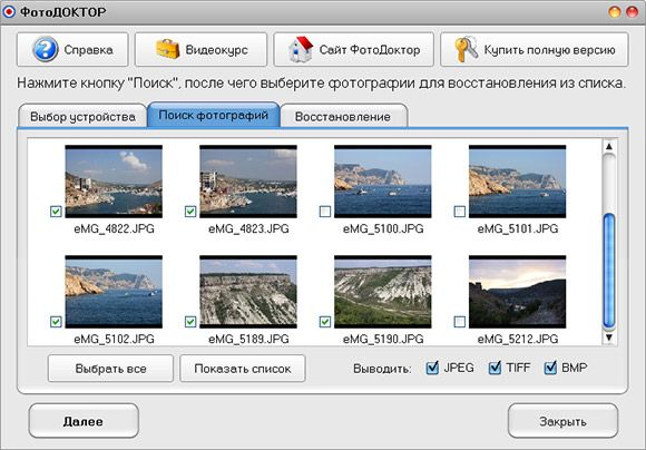 Фотодоктор - программа для восстановления удалённых фотографий с карт памят