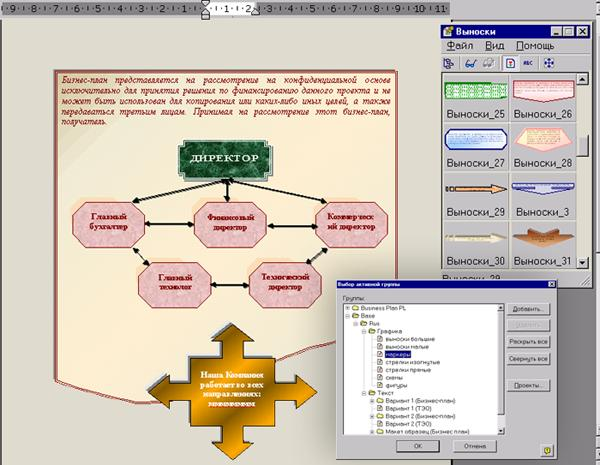 Программу Бизнес План