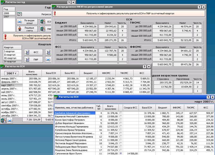 Скачать бесплатно 1С:Зарплата и Кадры 7.7 Типовая конфигуpация Проф.