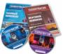 Технорматив «Электронные библиотеки руководящих документов»