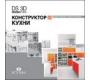DS 3D Конструктор кухни