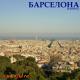 Барселона (аудиогид). Серия «Испания»