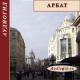 Арбат. Один километр Москвы