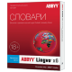Словарь ABBYY Lingvo x6 Европейская