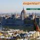 Будапешт (mp3-аудиогид серии «Венгрия»)