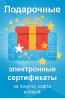 Лучший подарок для ваших коллег и сотрудников от интернет-магазина Allsoft